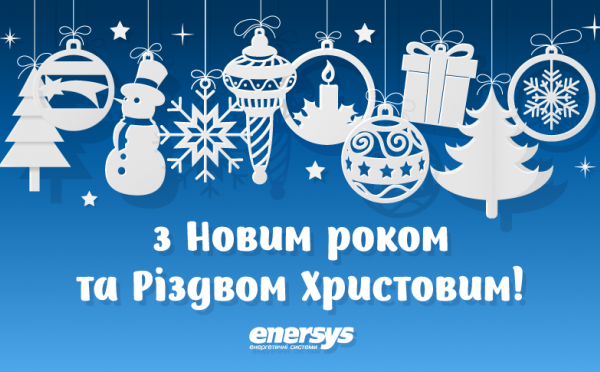 Шановні колеги, партнери, друзі! З Новим Роком та Різдвом Христовим!